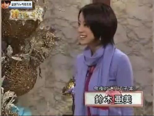 神さまぁ〜ず〜第8回 鈴木亜美 071127