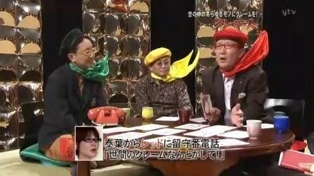 たかじんTV非常事態宣言 動画〜激昂戦隊クレーマーズ 銀行なんやねん!〜081110